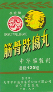 East Earth Trade Winds Chinese herbs chinese label