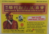 East Earth Trade Winds Chinese Herbs